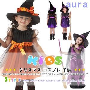 クリスマス 仮装 子供 巫女 魔女 コスプレ 衣装 コスチューム キッズ用 ハロウィーン イベント パーティー道具 可愛い|auratrade