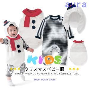 クリスマス コスプレ 雪だるま 仮装 ベビー服 キッズ 子供用 着ぐるみ サンタクロース コスチューム プレゼント 可愛い|auratrade