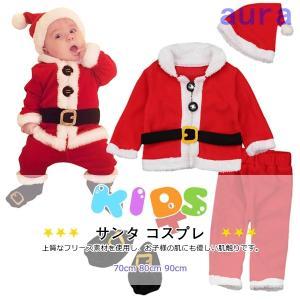 クリスマス サンタ コスプレ 子供 ベビー服 着ぐるみ サンタコス 赤ちゃん サンタクロース 仮装 コスチューム 幼児服|auratrade