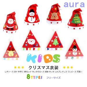 送料無料 サンタ帽子 クリスマス コスプレ 帽子 サンタクロース 子供用 キッズ サンタ仮装 コスチューム サンタコス サンタガール かわいい|auratrade