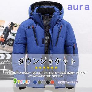 送料無料 ダウンジャケット メンズ ダウンコート 男性 厚手 無地 フード付き 取り外し可能 保温 防風 冬 冬服|auratrade