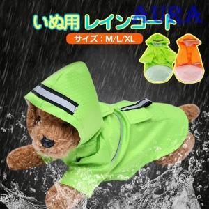 送料無料 犬 服 犬服 小型犬 レインコート 雨具 ポンチョ ペット服 ドッグウェア 散歩 反射板|auratrade