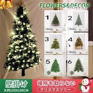 送料無料 クリスマスツリー タペストリー 飾り 壁掛け 北欧 雑貨 インテリア オーナメント タペストリー|auratrade