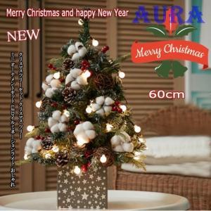 送料無料 クリスマスツリー 卓上 クリスマス 雑貨 LEDイルミネーション かわいい おしゃれ 飾付け キラキラ|auratrade