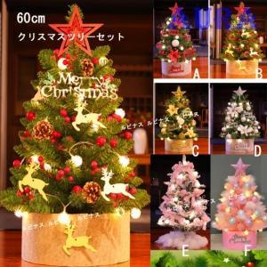 送料無料 クリスマスツリー 卓上 ミニクリスマスツリー 60cm おしゃれ 雰囲気満々 オーナメント おしゃれ|auratrade