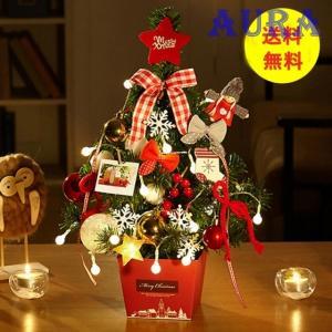 送料無料 クリスマスツリー 卓上サイズ クリスマス 雑貨 置物 プレゼント ledクリスマスツリー かわいい おしゃれ|auratrade