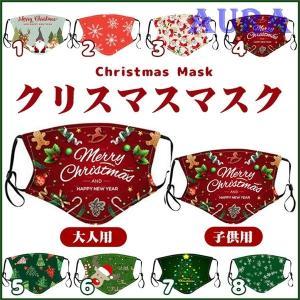 送料無料 マスク クリスマス 2点セット 洗える 通気性 ツリー クリスマス柄 調整可能 かわいい プリント|auratrade