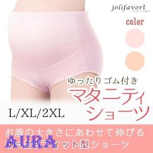 送料無料 2枚セット マタニティウエア 小物 マタニティ下着 インナー 弾力性 柔らか 妊婦 下着 付き 産前 妊婦用 通気性|auratrade