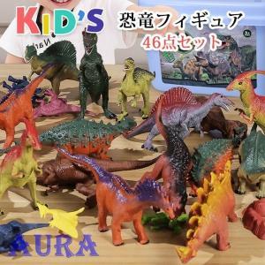 送料無料 福袋 恐竜フィギュア 46体セット プレゼント クリスマス 恐竜おもちゃ 誕生日 動物 怪獣 ダイナソー auratrade