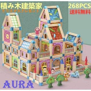 送料無料 おもちゃ 空間認識能力 クリスマスプレゼント 誕生日 出産祝い 玩具 オモチャ 268PCS 木製 auratrade