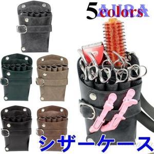 シザーケース ツールバッグ ベルトホルダー トリマー用 サロン 収納ポーチ 美容師 ベルトポーチ 5色|auratrade