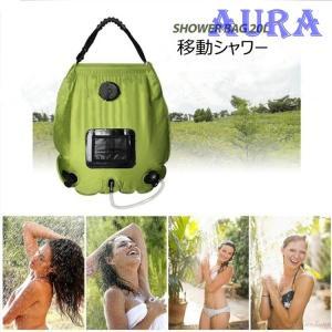簡易シャワー 水袋 シャワー水袋 太陽熱 アウトドア アウトドアスポーツ 運動 高級キャンプのシャワー袋 便利 20L auratrade