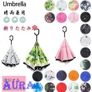 逆折り式傘 超撥水 耐風 晴雨兼用 UVカット 日焼け 日よけ 雨傘 夏 梅雨 8本骨 濡れない auratrade