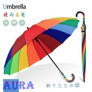 レインボー傘 ロング雨傘 長傘 骨増量 男女兼用 虹色 大きい16本骨 遮光 夏 雨 ジャンプ傘 ワンタッチ auratrade