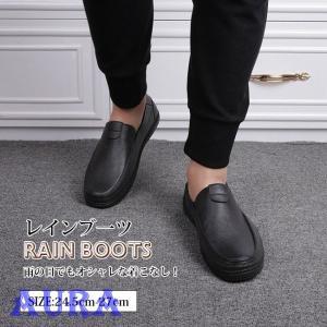 メンズレインシューズ レインシューズ 雨靴 メンズ 紳士用 軽い 走れる 黒 防滑 コインローファー 晴れ雨兼用 auratrade