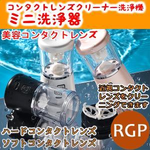 コンタクトレンズ自動洗浄機 回転式洗濯 USB充電式 脂質汚れ洗浄 蛋白除去 ミニ シンプル  コンパクトで携帯便利|auratrade