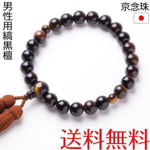 数珠 男性用 京念珠 縞黒檀 片手22玉 虎目石仕立 正絹頭房 本絹頭房 略式数珠|auro