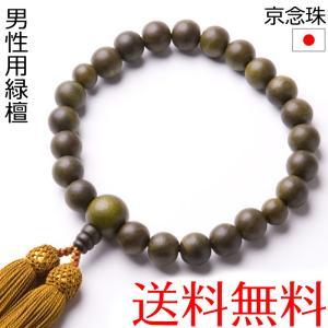 数珠 男性用 京念珠 緑檀 片手22玉 共仕立 正絹頭房 本絹頭房 略式数珠|auro