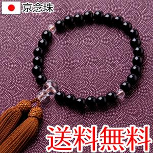 数珠 男性用 京念珠 黒檀風 27玉 略式数珠|auro