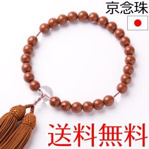 数珠 男性用 京念珠 星月風 27玉 略式数珠|auro