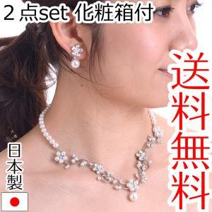 ネックレスイヤリングセット 0079フラワー 化粧箱付 日本製ブライダルアクセサリー 結婚式 花嫁 ウェディング パーティー スワロフスキー|auro