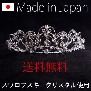 ティアラ 日本製 スワロフスキー使用 434 花嫁 ウェディング ブライダル 結婚式