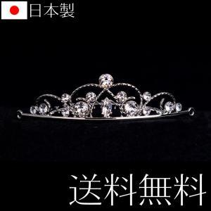ミニアーチティアラ 443 日本製 国産 スワロフスキー 花嫁 ウェディングドレス ブライダル 結婚式 パーティー 挙式|auro