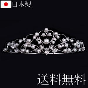 ハートパールティアラ 677 日本製 国産 スワロフスキー 花嫁 ウェディングドレス ブライダル 結婚式 パーティー 挙式|auro