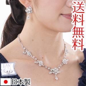 ネックレスイヤリングセット 1344 化粧箱付 日本製ブライダルアクセサリー 結婚式 花嫁 ウェディング パーティー スワロフスキー|auro