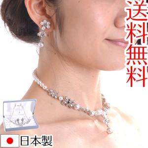 ネックレスイヤリングセット 1366スノー 化粧箱付 日本製ブライダルアクセサリー 結婚式 花嫁 ウェディング パーティー スワロフスキー|auro