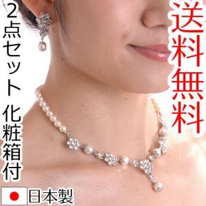 ネックレスイヤリングセット 1513 化粧箱付 日本製ブライダルアクセサリー 結婚式 花嫁 ウェディング パーティー スワロフスキー 本貝パール|auro