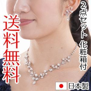 ネックレスイヤリングセット 1526 化粧箱付 日本製ブライダルアクセサリー 結婚式 花嫁 ウェディング パーティー スワロフスキー|auro