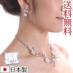ネックレスイヤリングセット 1721フローラル 化粧箱付 日本製ブライダルアクセサリー 結婚式 花嫁 ウェディング パーティー スワロフスキー|auro
