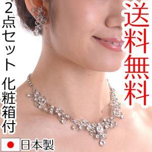ネックレスイヤリングセット fun0001リーフ 化粧箱付 日本製ブライダルアクセサリー 結婚式 花嫁 ウェディング パーティー スワロフスキー|auro