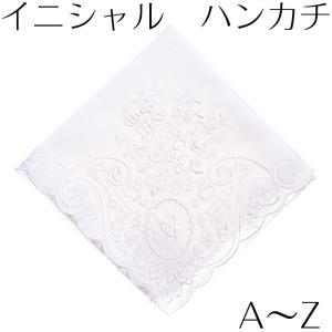 イニシャルハンカチ 刺繍 日本製生地 花嫁 ウェディング ブライダル 結婚式 内祝 プレゼント 結婚...