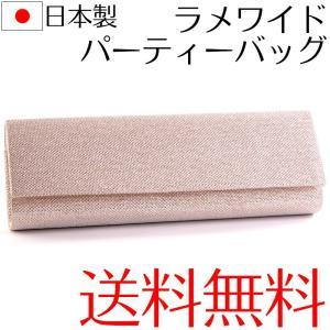 日本製ラメワイドパーティーバッグ 結婚式 2次会|auro