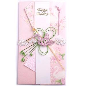 お祝儀袋 ご祝儀袋 結婚式 スワンピンク 金封・のし袋・御結婚御祝・寿|auro