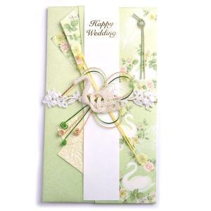 お祝儀袋 ご祝儀袋 結婚式 スワングリーン 金封・のし袋・御結婚御祝・寿|auro