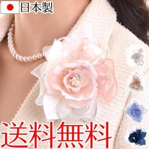 コサージュ 日本製サテン薔薇パール294 入学式 入園式 卒...