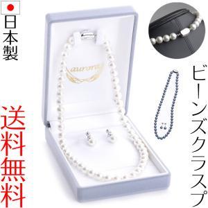花珠高級オーロラ本貝パール8mmネックレス  ビーンズクラスプ仕様 イヤリング ピアスセット 16インチ 化粧箱入り 日本製 akシリーズ|auro
