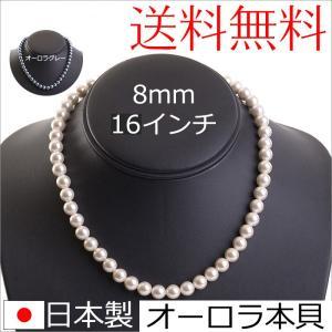 高級花珠オーロラ本貝パールネックレス 日本製 8mm 16インチ 宝飾店仕様 結婚式 冠婚葬祭 入学式 卒業式|auro