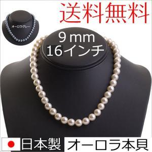 高級花珠オーロラ本貝パールネックレス 日本製 9mm 16インチ 宝飾店仕様 結婚式 冠婚葬祭 入学式 卒業式|auro