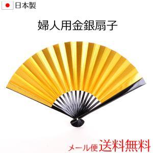 メール便送料無料 婦人用金銀扇子 日本製 祝儀扇子 結納 結婚式