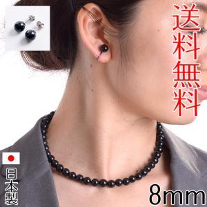 8mm天然ジェットネックレス&イヤリングorピアスセット日本製 ブラックフォーマル|auro