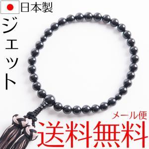 数珠 女性用念珠 天然ジェット8mm 日本製 片手略式 共仕立 ブラックフォーマル 葬祭|auro