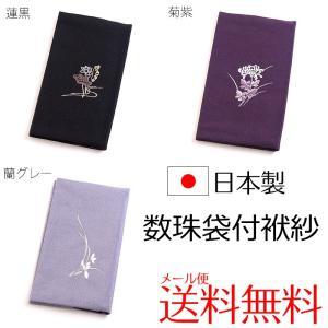 刺繍念珠入付ふくさ 慶弔両用袱紗 結婚式 冠婚葬祭 男性用 女性用 日本製 紙箱入