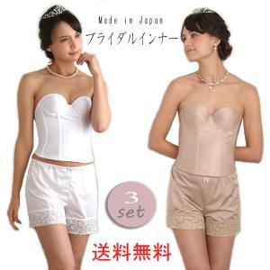 ブライダルインナー aurora日本製3点セット ロングビスチェ フレアパンツ(ペチパンツ) 胸パット 結婚式 花嫁 新婦 披露宴 ウェディングドレス|auro