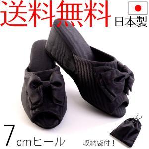 日本製7cmヒールスリッパ モアレリボン 収納袋付|auro