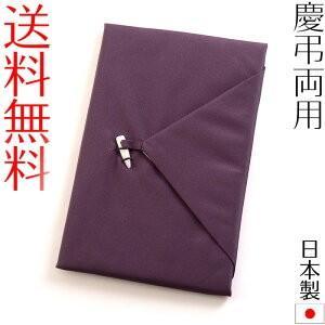 慶弔両用台付ふくさ 箱付袱紗 紫 冠婚葬祭 結婚式 葬儀