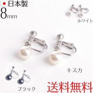 日本製8mm本貝パールイヤリング 職人手作り品